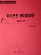예비순환 행정법개론 (필기노트)