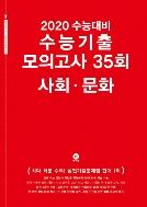 2020 수능대비 수능기출 모의고사 사회문화 35회 (마더텅)