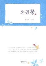 소금꽃 - 수필가 한동희의 세번째 수필집 1판2쇄
