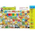 2015년판 통큰세상 - 크레파스미술동화(전 68권 + 워크북2권 + DVD1장)