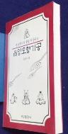 음양오행기공(기의세계 16) /사진의 제품 /상현서림  ☞ 서고위치:RF 3  *[구매하시면 품절로 표기됩니다]