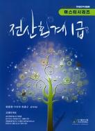 마스터 전산회계 1급 (2011)-공부흔적3장정도