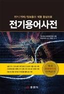 전기용어사전 -전기/전자/정보통신 계열 중심으로