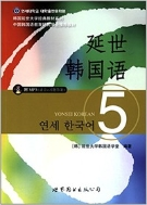 ?國延世大學經典敎材系列:延世?國?5(附?MP3光盤)