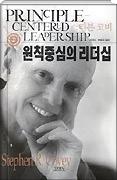 원칙 중심의 리더십 - 100만독자가 기다려온 리더십의 최고명작 1판23쇄