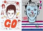 GO + 레벌루션 No.3 (가네시로 카즈키 소설 2선 모음) // 총2권