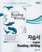 천재교육 자습서 고등 영어 독해와작문 (안병규) HIGH SCHOOL ENGLISH READING & WRITING / 2015 개정 교육과정