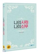 나의 사랑 나의 신부 [16년 5월 케이디미디어 프로모션] (2 Disc)