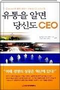 유통을 알면 당신도 CEO - 7-Eleven을 통해 배우는 유통혁신과 성공비결 초판2쇄
