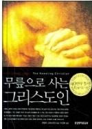 무릎으로 사는 그리스도인 - 세계적인 베스트셀러이자 스테디셀러로, 절박한 소명감과 진실한 깨우침 3판6쇄