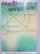 사라진 에메랄드 사원 - 숭의 여자대학 등단 작품집