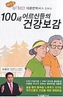 100세 어르신들의 건강보감