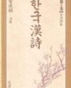 한국한시 3 - 여류시편 (1989 초판)