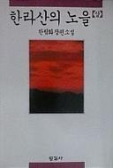 한라산의 노을(상) (상),(중),(하) 전3권 (초판 1991 절판)