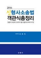 2016 신형사소송법 객관식 총정리 (검찰직 시험대비)