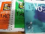 뜯어먹는 고교+ 수능 영단어 1800+ 능률 voca 어원편