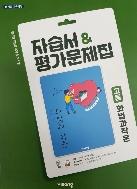2020 비상교육 고등학교 화법과작문 교과서 자습서&평가문제집 박영민 외 저 2015개정