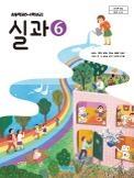 초등학교 실과 6 교과서 (비상교육-송현순) 본문 연필공부 1곳 있음(11p,펜낙서 약간 가미됨)
