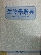 생물학사전 - 한국생물과학협회 -