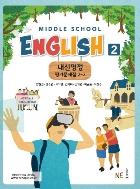 능률 내신평정 평가문제집 중학 영어 2-2 / MIDDLE SCHOOL ENGLISH 2-2 (양현권) (2015 개정 교육과정)