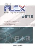 FLEX 일본어 2 ★CD없음★