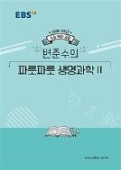 EBSi 강의노트 수능개념 과탐 변춘수의 파릇파릇 생명과학 2 (2019년)
