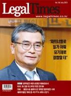 리걸타임즈 LegalTimes 2013년 7월호