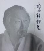 아산 조방원(작품집)(양장)(이시대 마지막 남종화의 대가)