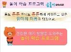 웅진] 곰돌이 베이비 2단계-4 (ㅁl개봉 ㅅH상품) (유아 맞춤형 통합 학습 프로그램)
