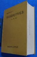 한국학기초자료선집:고대편 /소장처 스템 프 有  /사진의 제품     :☞ 서고위치:OM 6  * [구매하시면 품절로 표기됩니다]