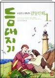 등대지기 1~3 - 조창인 선생님의 감동만화 (전3권 완결) 초판2쇄