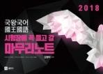 2018 김병태 국왕국어★비매품★ #
