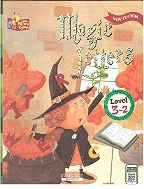 Magic Letters, 3판 (Little Story Town, Level 3-2)   (ISBN : 9788925648194)