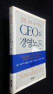 CEO의 경영노트 /107