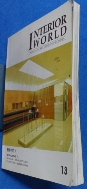IW(Interior World). 13: 의료공간 2 /사진의 제품     :☞ 서고위치:KB 4  * [구매하시면 품절로 표기됩니다]