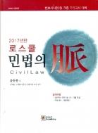 2017년판 로스쿨 민법의 맥 ★부록없음★