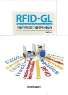 RFID-GL 기술자격검정 기출문제 해설서