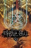 마왕군 용사 1-8 완결 ☆북앤스토리☆