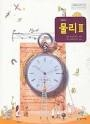 고등학교 물리 2 교과서 (천재교육-곽성일)