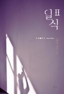 일식 1-2(완결) -신해영