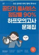 공단기  풀서비스 정답률 90% 하프모의고사 (문제집 + 해설집)