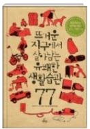 뜨거운 지구에서 살아남는 유쾌한 생활습관 77 - 독특한 상상력과 기발함으로 생활 속 77가지 방법을 통해 환경문제에 접근하는 책 1판1쇄