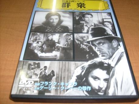 [일본어자막 DVD] The Lady Vanishes: 반드리카 초특급 - 일본어