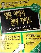 영문 이력서 완벽가이드-국제기준의 영문 자기소개서 쓰기