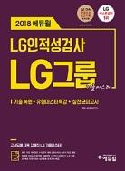 2018 에듀윌 LG그룹 인적성검사 기출마스터 (2018.02 발행) ★부록없음★