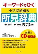 キ?ワ?ドでひく 小?校通知表所見?典[道?の評?追補版](CD-ROM付)