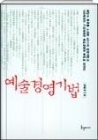 예술경영기법 - 2002피파월드컵 4강 신화를 이룬 히딩크 감독으로부터 배우는 경영 기법!(양장본) 초판 1쇄