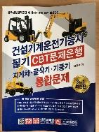 건설기계운전기능사 필기 CBT문제은행 지게차 굴삭기 기중기(2018) 3in1 최신판