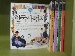 책과함께어린이) 한국사편지