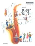 고등학교 음악 (2015 개정 교육과정) (교과서)